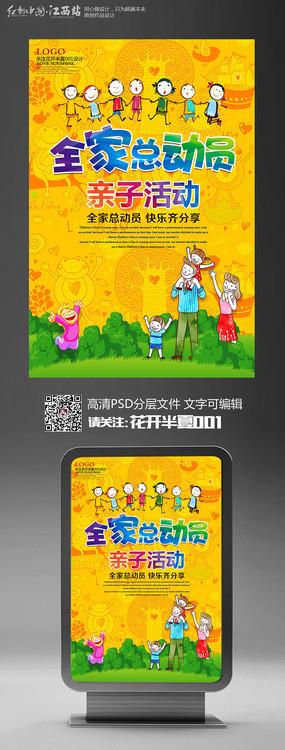 卡通创意亲子活动海报设计