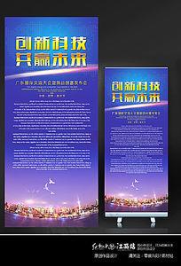 炫丽企业展架背景宣传设计