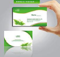 绿色清新环保名片模板psd