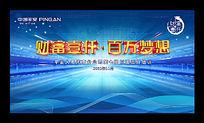 平安人寿蓝色科技会议背景