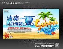 清新清爽一夏夏季促销海报设计