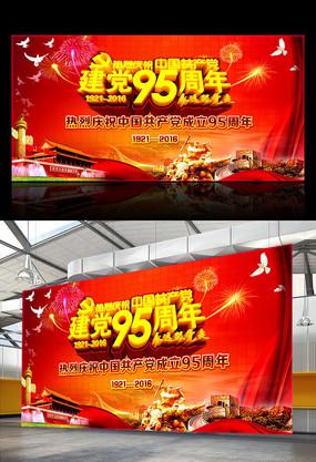 庆祝中国共产党建党95周年展板背景