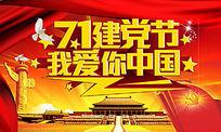 七一党建我爱你中国背景