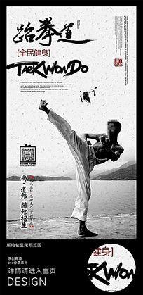 跆拳道健身招生宣传海报