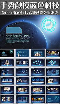 手指触摸蓝色科技企业宣传公司简介动态ppt工作总结