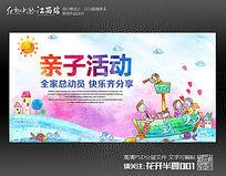 水彩创意亲子活动海报设计