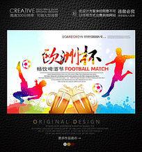 水彩风足球欧洲杯宣传海报