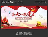 大气庆七一跟党走主题海报设计