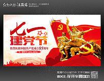 大气中国风2016七一建党节宣传海报设计