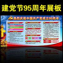 光辉历程伟大成就七一建党节95周年展板