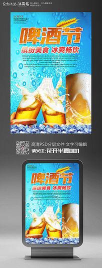 蓝色冰爽啤酒美食节海报设计