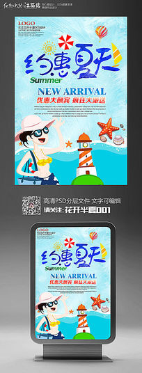 蓝色创意约惠夏天新品上市促销海报设计
