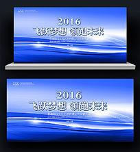 蓝色动感曲线背景板展板设计