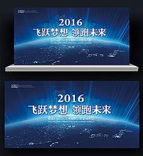 蓝色论坛峰会科技背景板展板设计模板