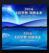 蓝色全球科技招商发布会背景板展板
