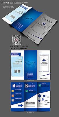 蓝色商务三折页设计