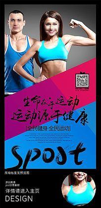蓝色时尚健身教练运动海报