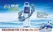 蓝色天然饮用泉水店铺海报