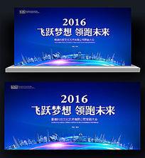 全球地产开盘广告背景板展板