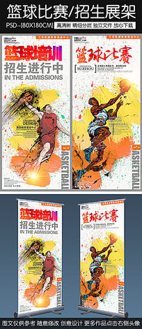 时尚大气篮球比赛篮球招生展架模板