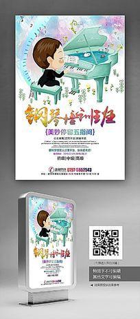 水彩风钢琴培训班招生海报
