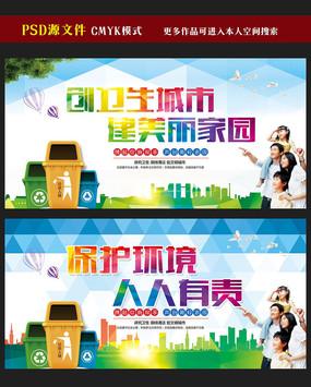 卫生城市公益海报设计