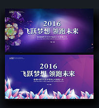紫色美容院展会活动背景板展板设计