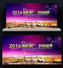 紫色招商发布会背景板展板