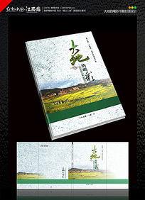 大地的喝彩书籍封面设计