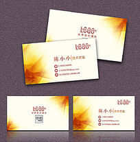 横款清爽横款橙色科技企业名片卡片