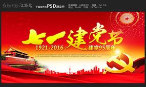 红色大气七一建党节宣传海报设计