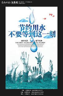 节约用水节能环保公益海报设计模板