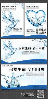 节约用水宣传海报设计模板