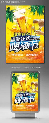 激情啤酒节海报宣传设计