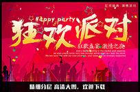 狂欢派对主题海报