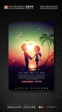梦幻意境浪漫情人节海报