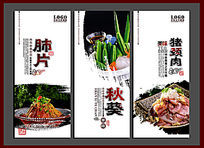 食品美食展架设计