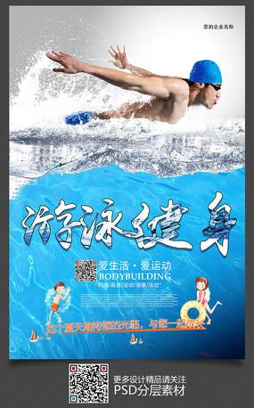 时尚游泳招生海报设计