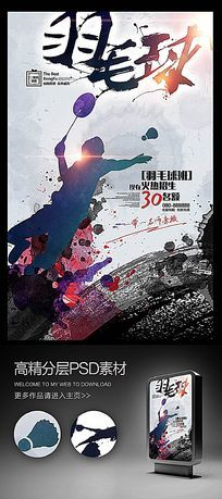 水彩中国风羽毛球培训宣传单