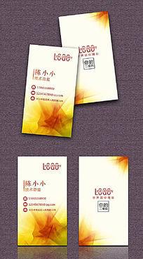 竖款炫彩橙色企业名片卡片
