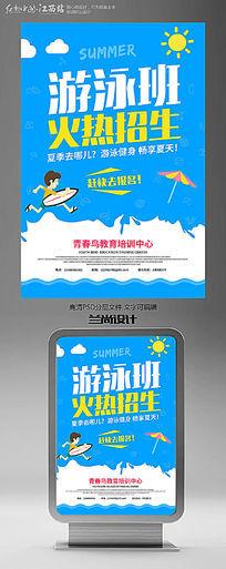 游泳班火热招生宣传海报设计