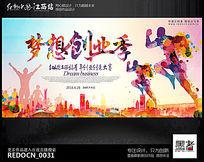 炫彩创意梦想创业宣传海报背景设计