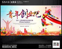 炫彩创意青年创业宣传海报背景设计