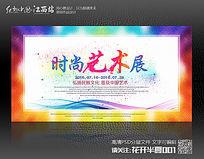 炫彩时尚艺术展背景海报设计