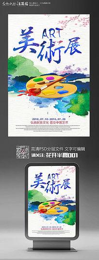 创意水彩风美术展海报设计