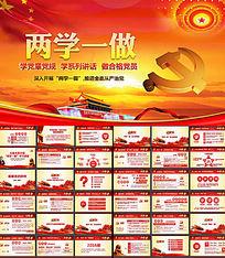 红色中国两学一做PPT模板