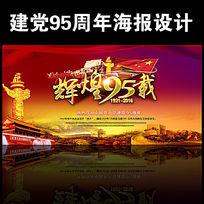 建党95周年海报晚会背景设计