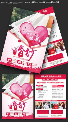 简约爱心婚纱影楼宣传单设计模板