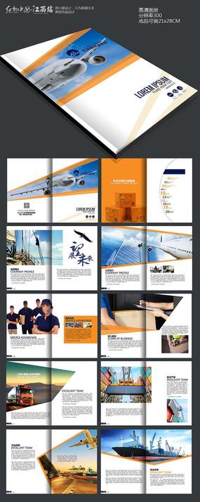 快递物流公司宣传画册版式设计