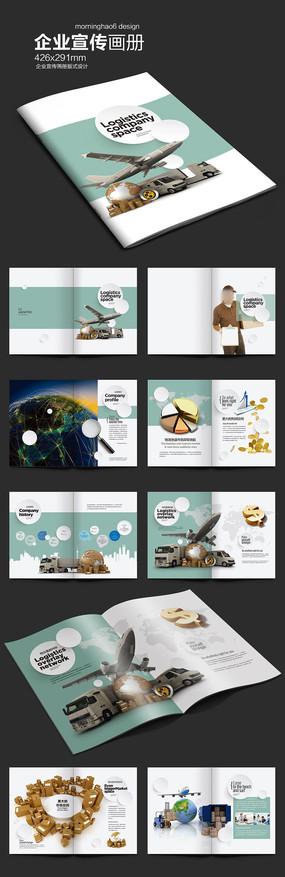 清新物流画册版式设计